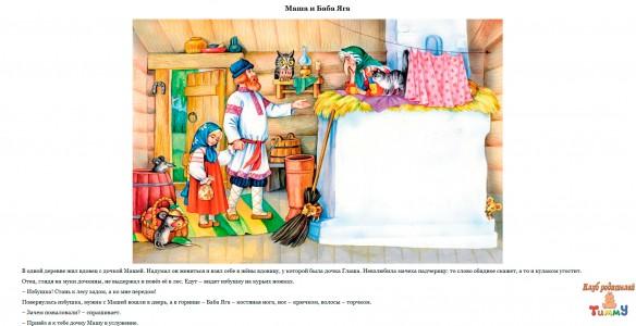 И.Котовская Сказки Бабы-Яги рис.2