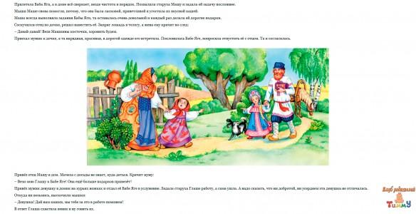 И.Котовская Сказки Бабы-Яги рис.3