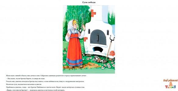 И.Котовская Сказки Бабы-Яги рис.4