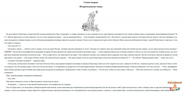 Колин Мэлой Дикий лес рис.3