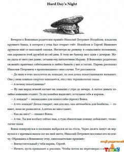 Михаил Андреев. Васька рис.3