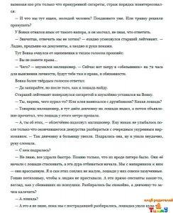 Михаил Андреев. Васька рис.4