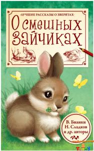 О смешных зайчиках рис. 1