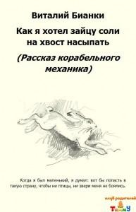 О смешных зайчиках рис. 2