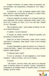 О смешных зайчиках рис. 4