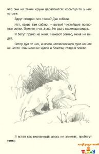 О смешных зайчиках рис. 5