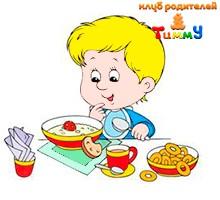 Ребенок самостоятельно кушает