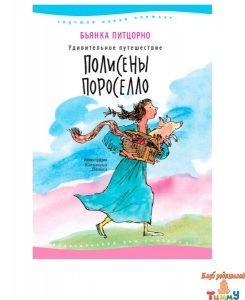 """Бьянка Питцорно """"Удивительное путешествие Полисены Пороселло"""" рис.1"""