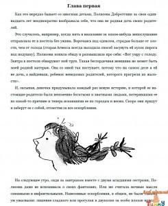 """Бьянка Питцорно """"Удивительное путешествие Полисены Пороселло"""" рис.2"""