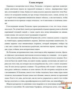 """Бьянка Питцорно """"Удивительное путешествие Полисены Пороселло"""" рис.3"""