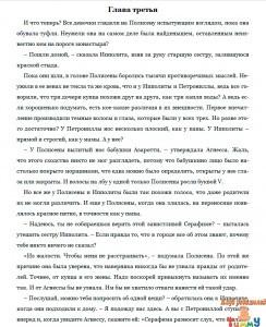 """Бьянка Питцорно """"Удивительное путешествие Полисены Пороселло"""" рис.4"""