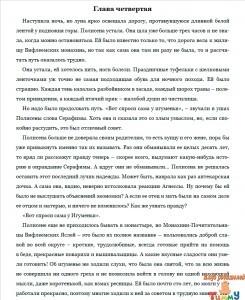 """Бьянка Питцорно """"Удивительное путешествие Полисены Пороселло"""" рис.5"""