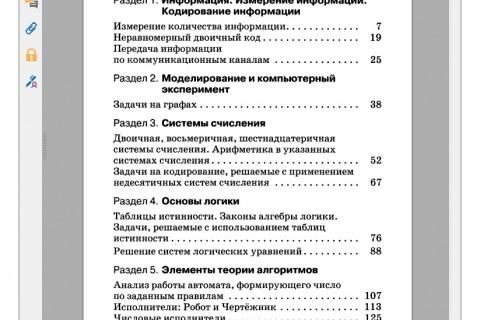 ЕГЭ 2016 Информатика Новый полный справочник для подготовки рис. 2