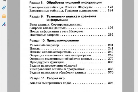 ЕГЭ 2016 Информатика Новый полный справочник для подготовки рис. 3