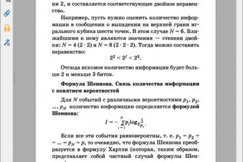 ЕГЭ 2016 Информатика Новый полный справочник для подготовки рис. 4