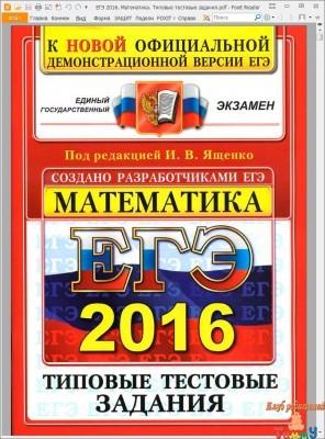 ЕГЭ 2016 Математика Типовые тестовые задания рис. 1
