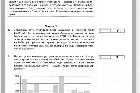 ЕГЭ 2016 Математика Типовые тестовые задания рис. 2