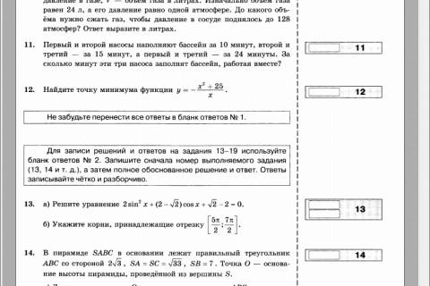 ЕГЭ 2016 Математика Типовые тестовые задания рис. 3