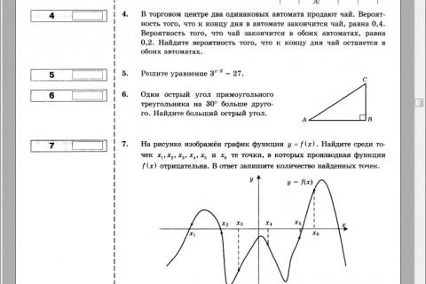 ЕГЭ 2016 Математика Типовые тестовые задания рис. 5