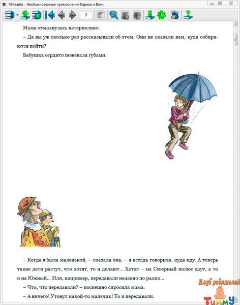 Приключения карика и вали скачать книгу fb2