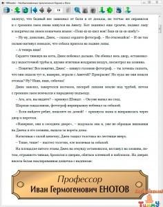 Необыкновенные приключения Карика и Вали рис. 4