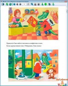Эдуард Успенский. Все о Чебурашке и крокодиле Гене. рис. 3