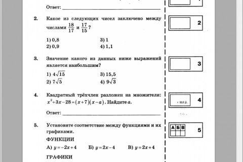 ОГЭ 2016 Математика Основной государственный экзамен Типовые тестовые задания рис.3