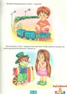 Большая книга заданий и упражнений на развитие интеллекта малыша рис. 4
