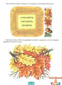 Большая книга заданий и упражнений на развитие интеллекта малыша рис. 8