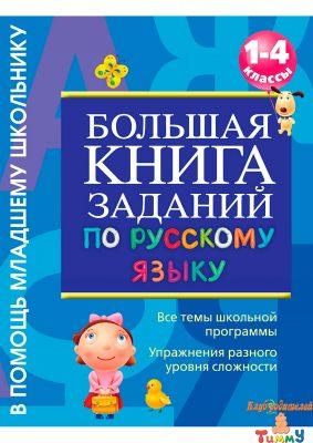 Большая книга заданий по русскому языку 1-4 классы рис. 1