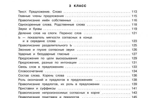 Большая книга заданий по русскому языку 1-4 классы рис. 3
