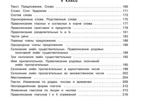 Большая книга заданий по русскому языку 1-4 классы рис. 4