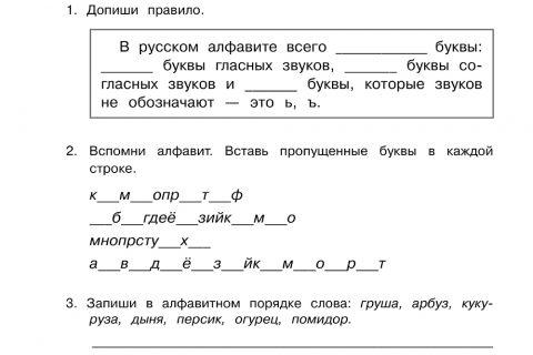 Большая книга заданий по русскому языку 1-4 классы рис. 5