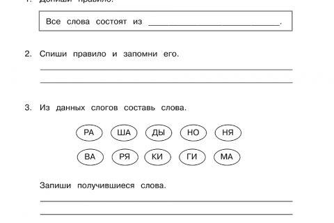 Большая книга заданий по русскому языку 1-4 классы рис. 6