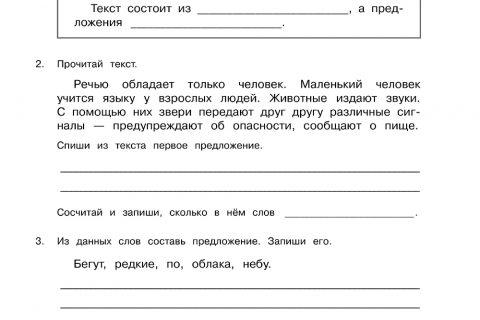 Большая книга заданий по русскому языку 1-4 классы рис. 7
