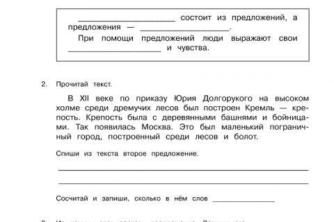 Большая книга заданий по русскому языку 1-4 классы рис. 8