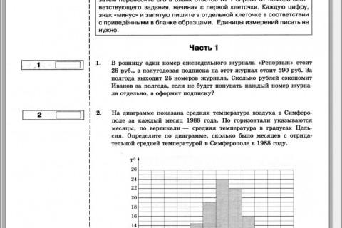 ЕГЭ 2016 Математика 50 вариантов типовых тестовых заданий рис. 2