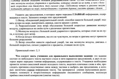 ЕГЭ 2016 Русский язык Комплекс материалов для подготовки учащихся рис. 2