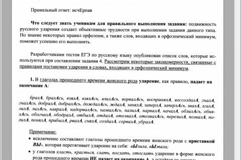 ЕГЭ 2016 Русский язык Комплекс материалов для подготовки учащихся рис. 5