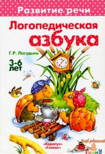Логопедическая азбука для развития речи ребенка 3-6 лет рис. 1