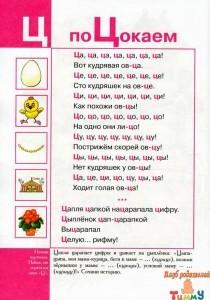 Логопедическая азбука для развития речи ребенка 3-6 лет рис. 8