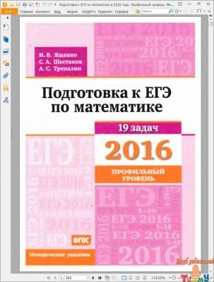 Подготовка к ЕГЭ по математике 2016. Профильный уровень. Методические указания. рис. 1