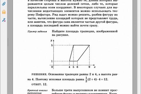 Подготовка к ЕГЭ по математике 2016. Профильный уровень. Методические указания (PDF)