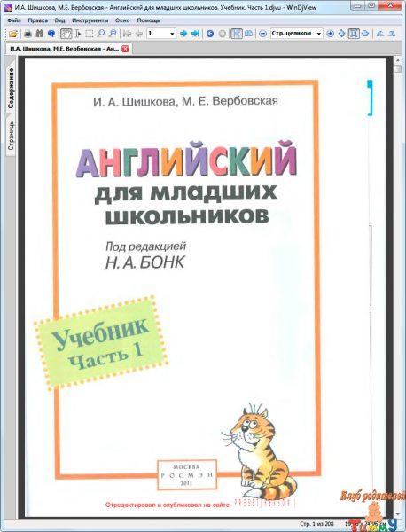 Английский для младших школьников. Учебник. Часть 1. рис. 1