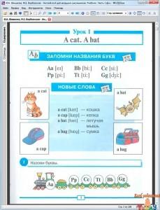 Английский для младших школьников. Учебник. Часть 1. рис. 2