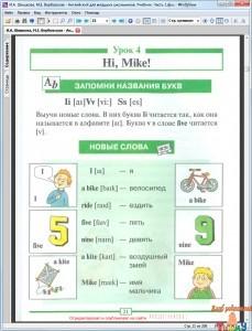 Английский для младших школьников. Учебник. Часть 1. рис. 4