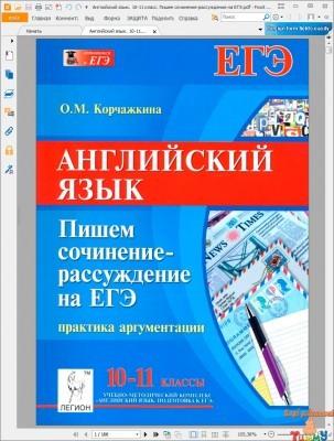Английский язык 10-11 классы. Пишем сочинение-рассуждение на ЕГЭ: практика аргументации рис. 1