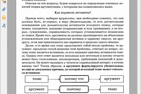 Английский язык 10-11 классы. Пишем сочинение-рассуждение на ЕГЭ: практика аргументации (2015, PDF)