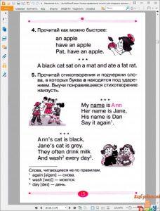 Английский язык. Учимся правильно читать. рис. 5