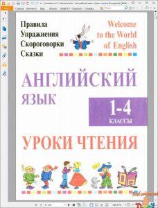 Английский язык. Уроки чтения. рис. 1
